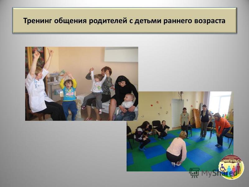 тренинг на знакомства с детьми