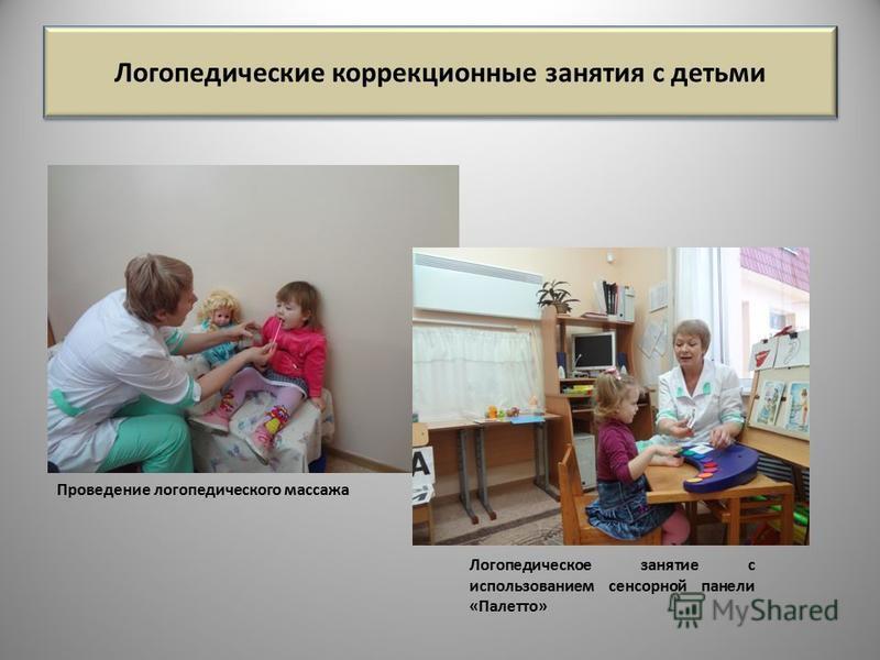 Логопедические коррекционные занятия с детьми Логопедическое занятие с использованием сенсорной панели «Палетто» Проведение логопедического массажа