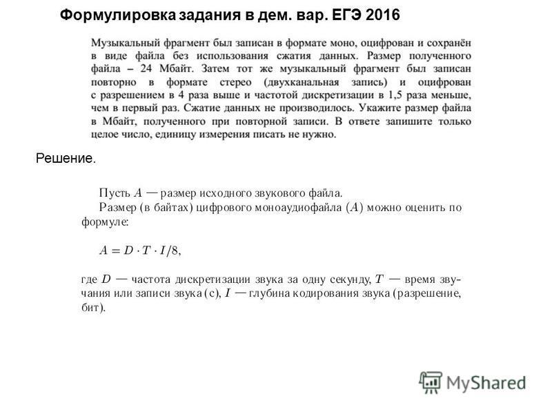Формулировка задания в дом. вар. ЕГЭ 2016 Решение.