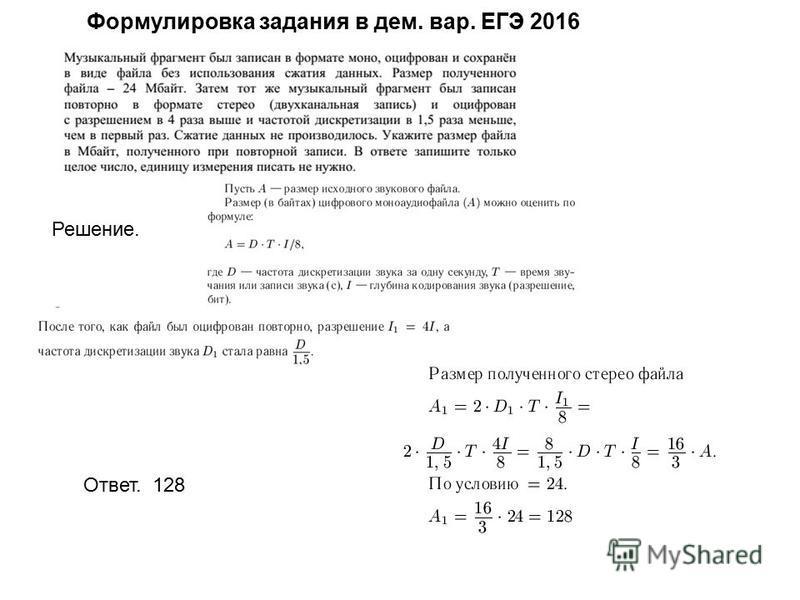 Формулировка задания в дом. вар. ЕГЭ 2016 Решение. Ответ. 128
