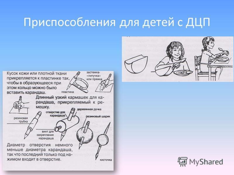 Приспособления для детей с ДЦП