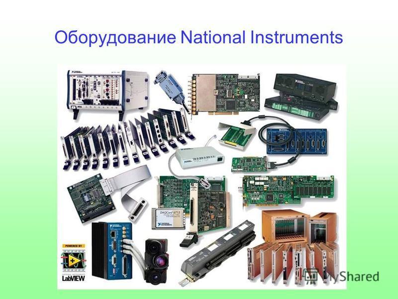 Оборудование National Instruments
