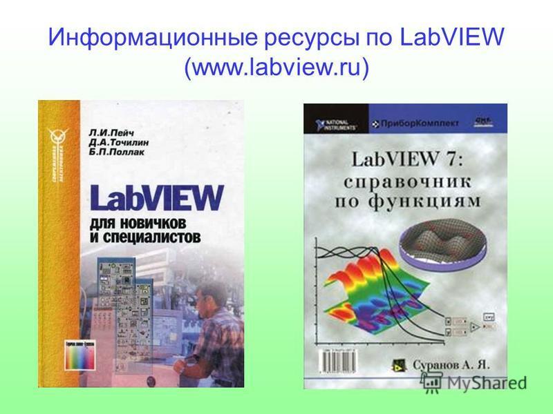Информационные ресурсы по LabVIEW (www.labview.ru)