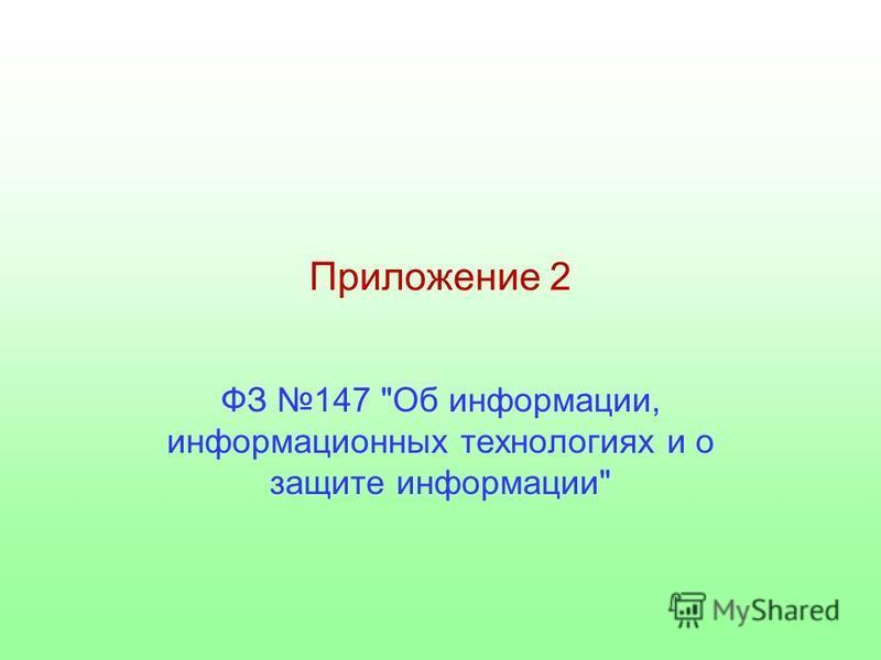 Приложение 2 ФЗ 147 Об информации, информационных технологиях и о защите информации