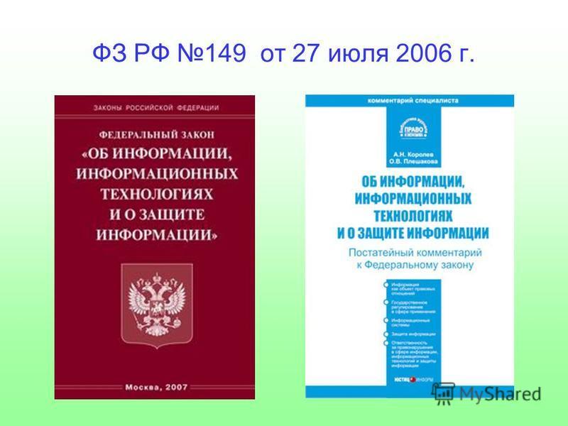 ФЗ РФ 149 от 27 июля 2006 г.