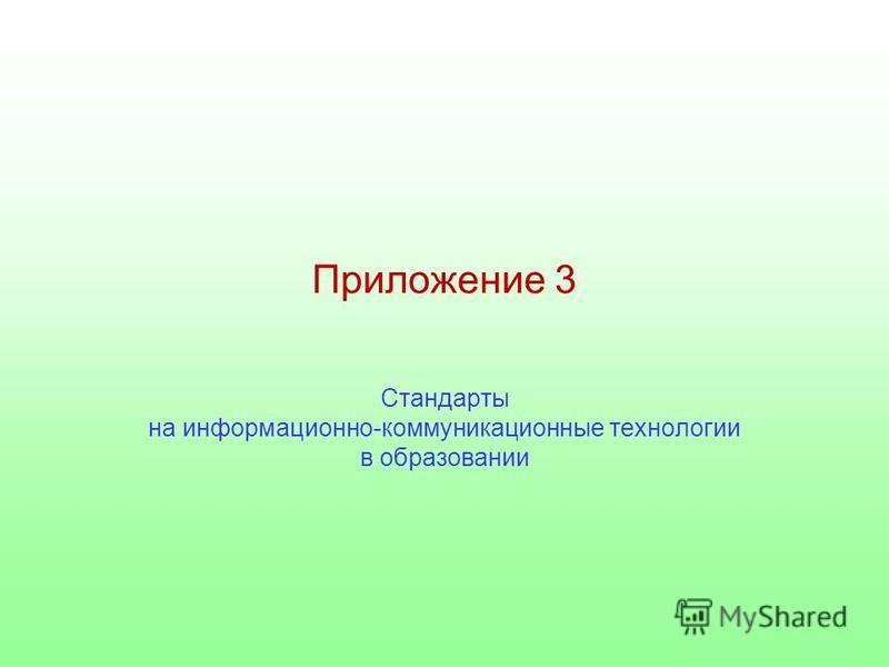 Приложение 3 Стандарты на информационно-коммуникационные технологии в образовании