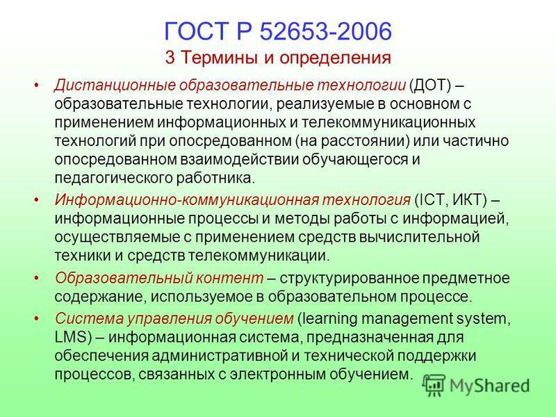 ГОСТ Р 52653-2006 3 Термины и определения Дистанционные образовательные технологии (ДОТ) – образовательные технологии, реализуемые в основном с применением информационных и телекоммуникационных технологий при опосредованном (на расстоянии) или частич