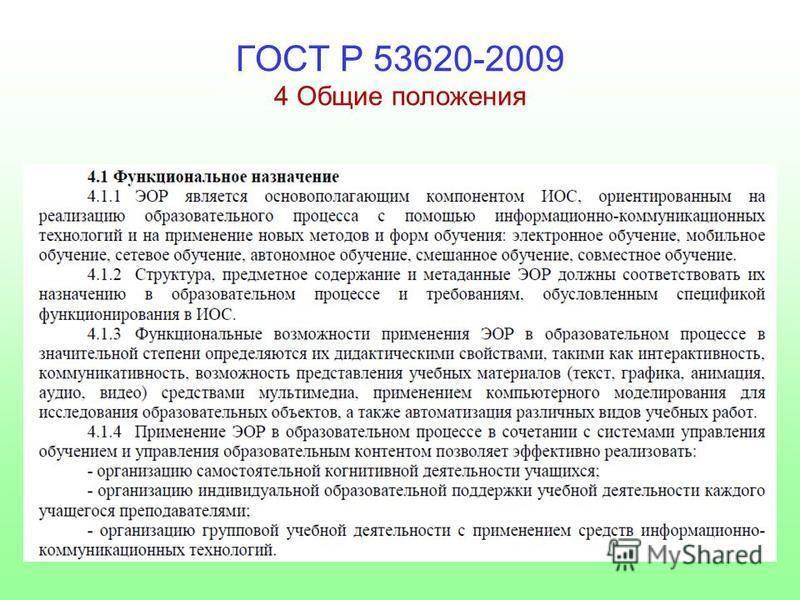ГОСТ Р 53620-2009 4 Общие положения