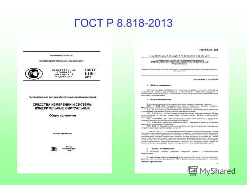 ГОСТ Р 8.818-2013