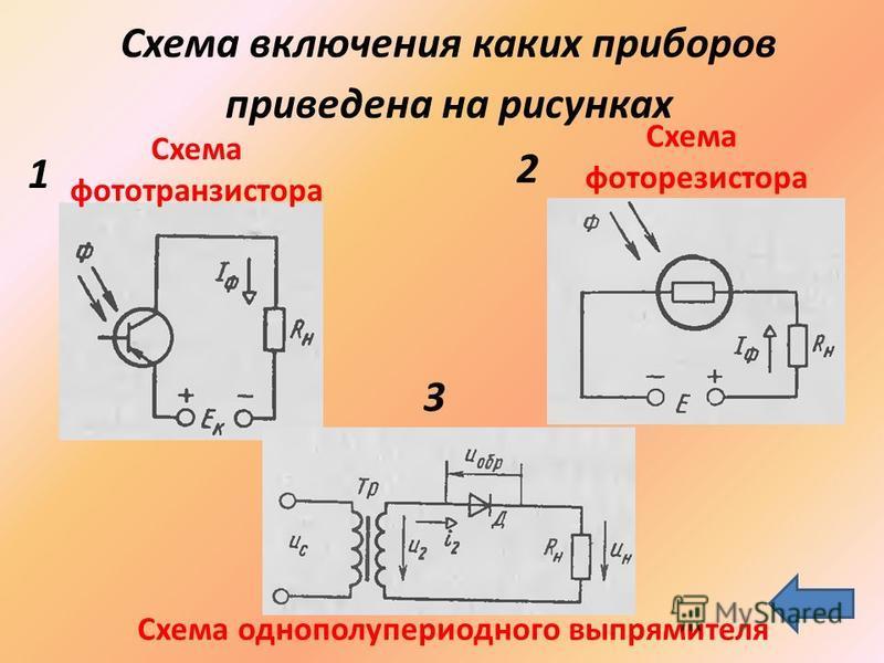 Схема включения каких приборов приведена на рисунках Схема фототранзистора Схема фоторезистора Схема однополупериодного выпрямителя 1 2 3