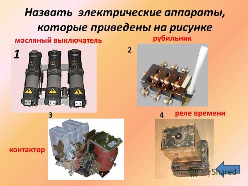 Назвать электрические аппараты, которые приведены на рисунке 1 43 2 масляный выключатель рубильник контактор реле времени