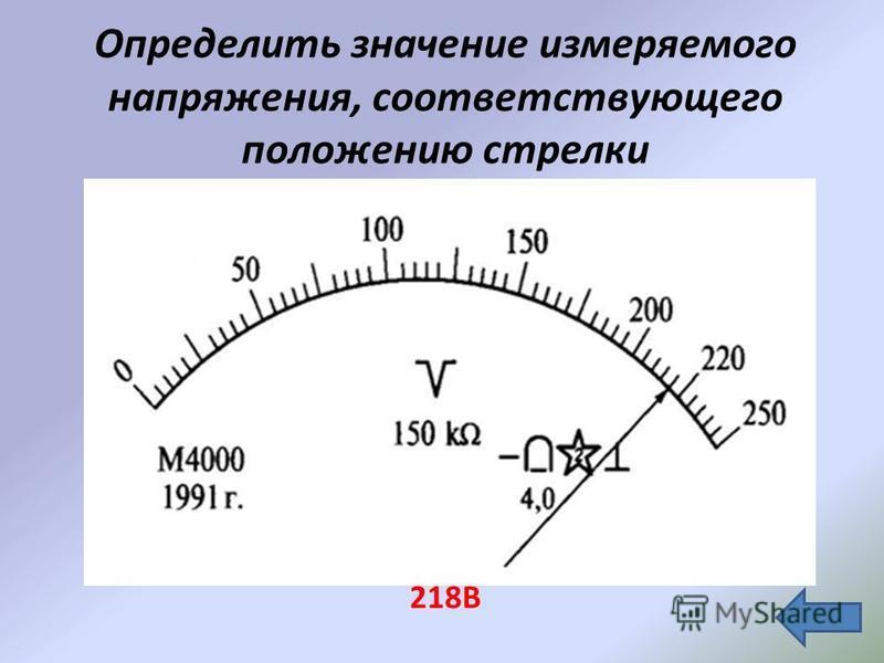 Определить значение измеряемого напряжения, соответствующего положению стрелки 218В