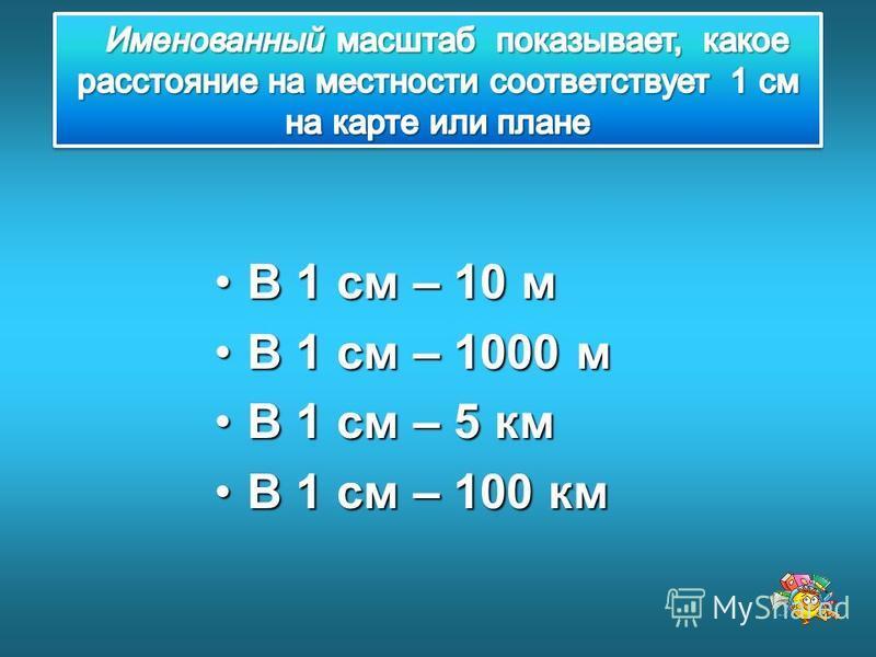 В 1 см – 10 мВ 1 см – 10 м В 1 см – 1000 мВ 1 см – 1000 м В 1 см – 5 кмВ 1 см – 5 км В 1 см – 100 кмВ 1 см – 100 км
