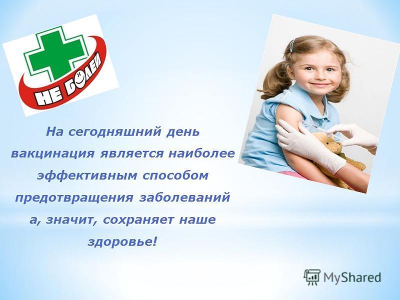 На сегодняшний день вакцинация является наиболее эффективным способом предотвращения заболеваний а, значит, сохраняет наше здоровье!