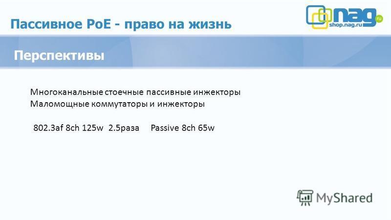 Пассивное PoE - право на жизнь Перспективы Многоканальные стоечные пассивные инжекторы Маломощные коммутаторы и инжекторы 802.3af 8ch 125w 2.5 разаPassive 8ch 65w
