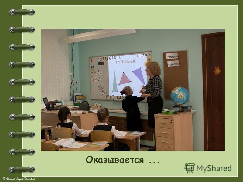 © Фокина Лидия Петровна Оказывается...