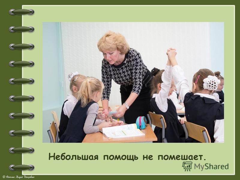 © Фокина Лидия Петровна Небольшая помощь не помешает.