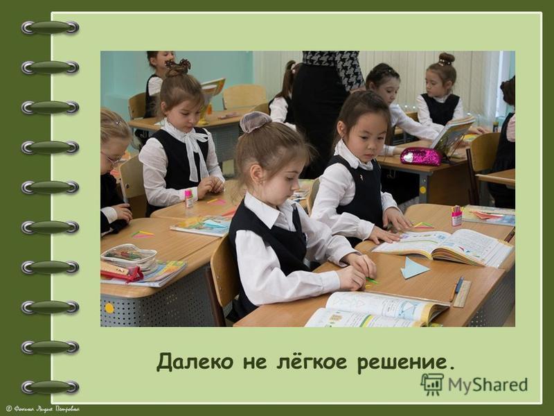 © Фокина Лидия Петровна Далеко не лёгкое решение.