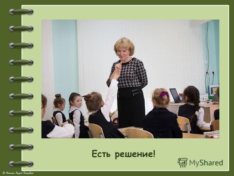 © Фокина Лидия Петровна Есть решение!