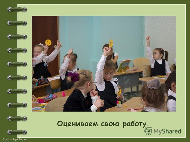 © Фокина Лидия Петровна Оцениваем свою работу.