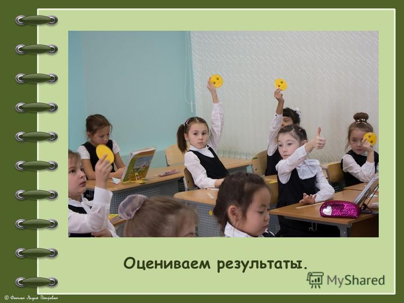 © Фокина Лидия Петровна Оцениваем результаты.