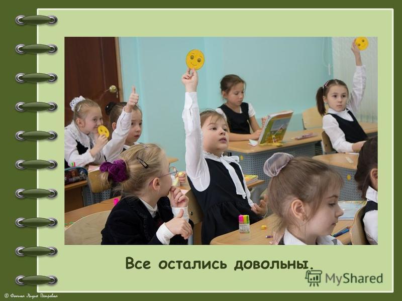 © Фокина Лидия Петровна Все остались довольны.