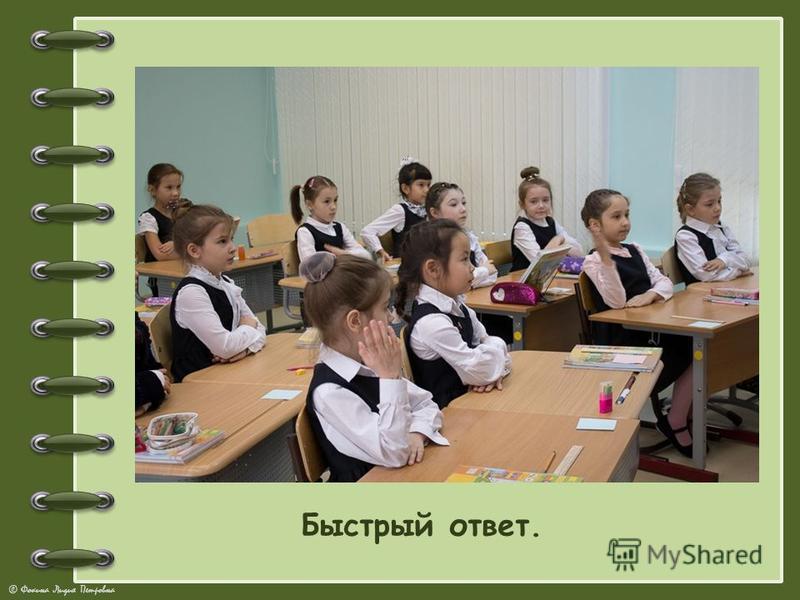 © Фокина Лидия Петровна Быстрый ответ.