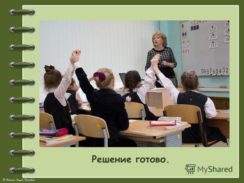 © Фокина Лидия Петровна Решение готово.