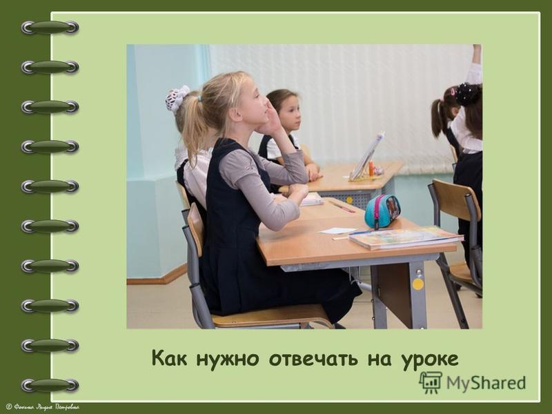 © Фокина Лидия Петровна Как нужно отвечать на уроке