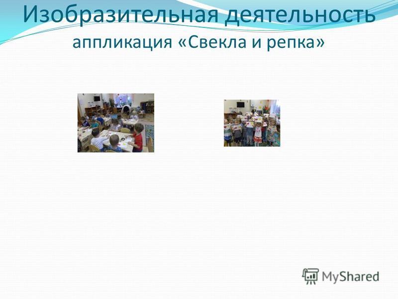 Изобразительная деятельность аппликация «Свекла и репка»