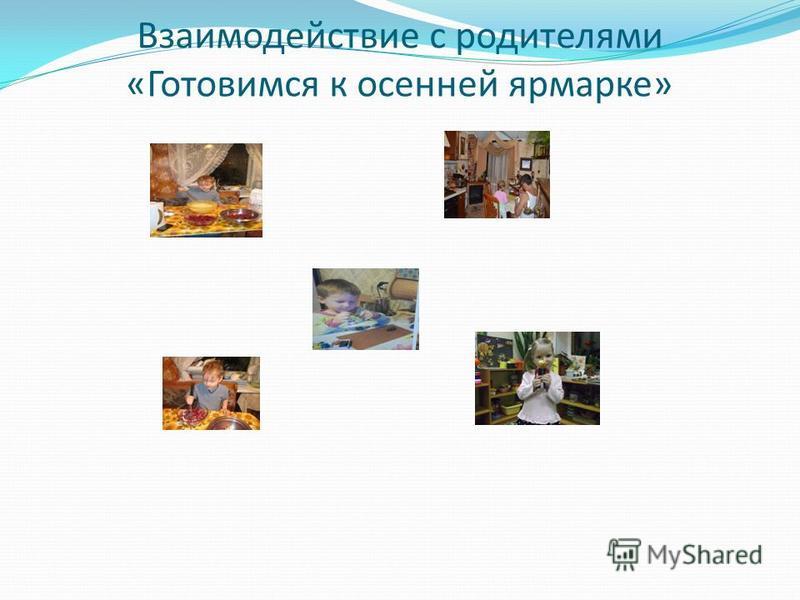 Взаимодействие с родителями «Готовимся к осенней ярмарке»