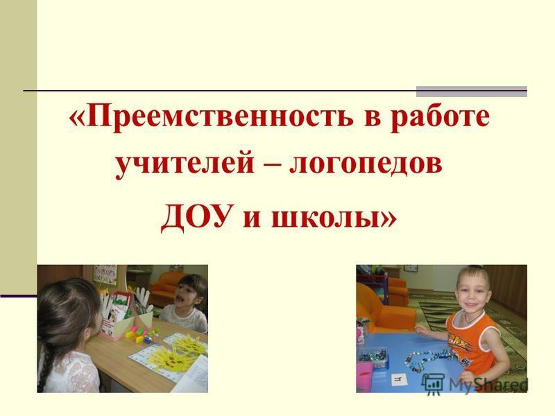 «Преемственность в работе учителей – логопедов ДОУ и школы»