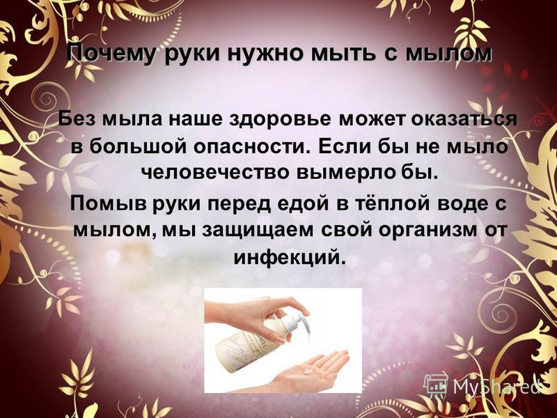 Мыло в современной жизни Мыло медицинское. Оно используется в лечебных целях и продаётся не в магазинах, а аптеках. Им нельзя пользоваться всем людям, а только по рекомендации врачей.