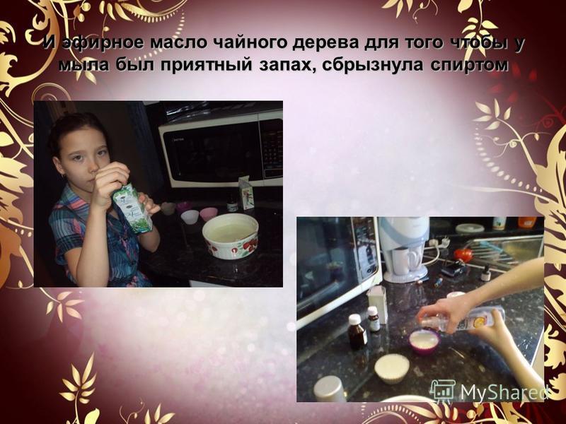 В готовую массу добавила оливковое масло (1,5 ст. ложки),для того чтобы получился красивый цвет у мыла добавила натуральный краситель (хлорофиллин)