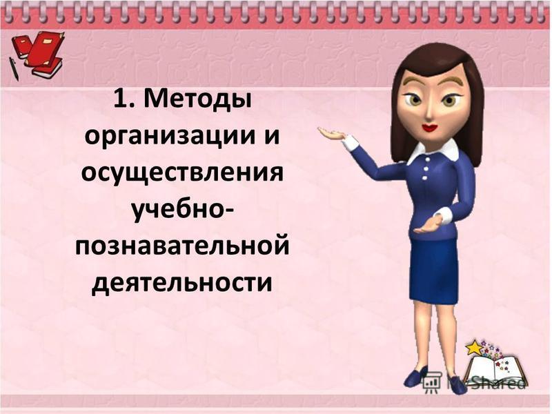 1. Методы организации и осуществления учебно- познавательной деятельности