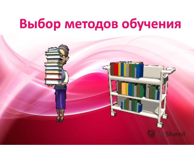 Выбор методов обучения