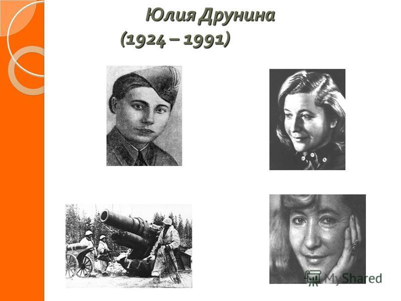 Юлия Друнина (1924 – 1991) Юлия Друнина (1924 – 1991)