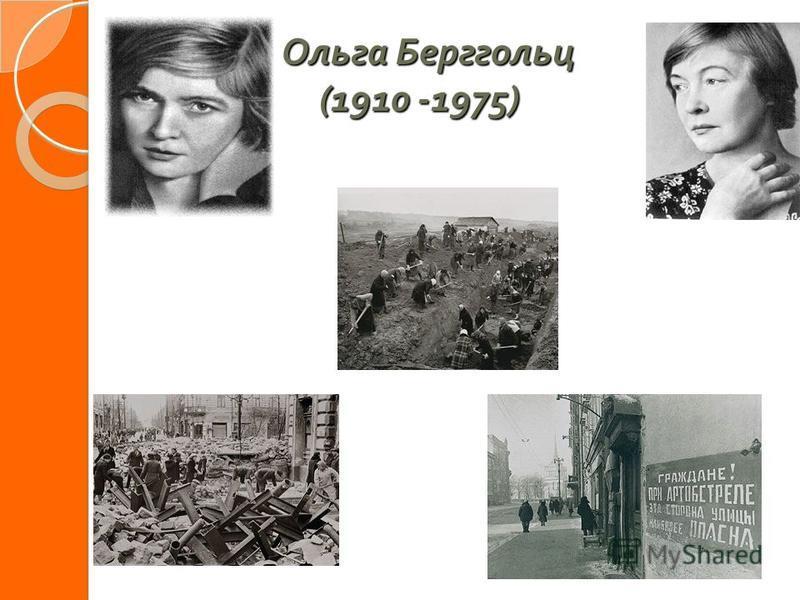 Ольга Берггольц (1910 -1975) Ольга Берггольц (1910 -1975)