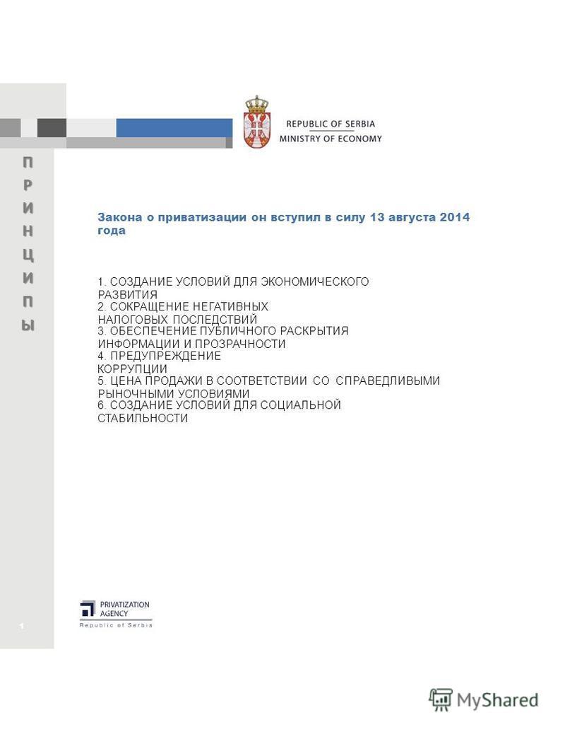 Закона о приватизации он вступил в силу 13 августа 2014 года 1. СОЗДАНИЕ УСЛОВИЙ ДЛЯ ЭКОНОМИЧЕСКОГО РАЗВИТИЯ 2. СОКРАЩЕНИЕ НЕГАТИВНЫХ НАЛОГОВЫХ ПОСЛЕДСТВИЙ 3. ОБЕСПЕЧЕНИЕ ПУБЛИЧНОГО РАСКРЫТИЯ ИНФОРМАЦИИ И ПРОЗРАЧНОСТИ 4. ПРЕДУПРЕЖДЕНИЕ КОРРУПЦИИ 5. Ц