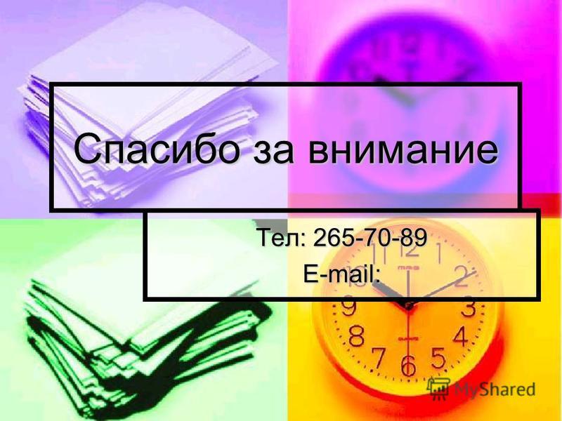 Спасибо за внимание Тел: 265-70-89 E-mail: