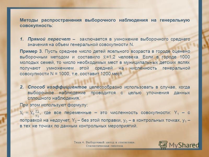 Тема 4. Выборочный метод в статистике. Статистическая гипотеза 13