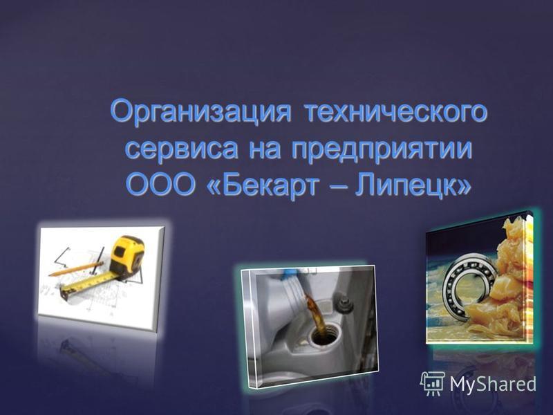 Организация технического сервиса на предприятии ООО «Бекарт – Липецк»