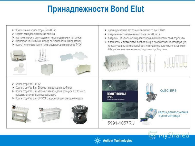 Принадлежности Bond Elut 96-луночные коллекторы Bond Elut герметизирующая клейкая пленка пустые патроны для создания индивидуальных патронов коллектор на 96 лунок, набор регулировочных подставок полиэтиленовые пористые вкладыши для патронов ТФЭ цилин