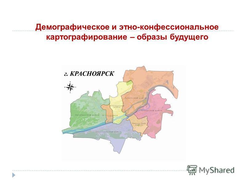 Демографическое и этно-конфессиональное картографирование – образы будущего