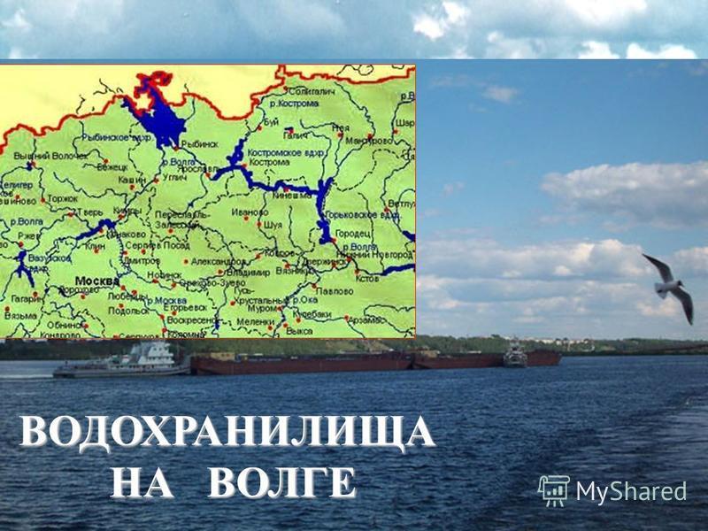 Иваньковское водохранилище искусственный водоем, создаваемый для накопления и последующего использования воды ИСКУСТВЕННЫЕ (ВОДОХРАНИЛИЩА) ВОДОХРАНИЛИЩА НА ВОЛГЕ