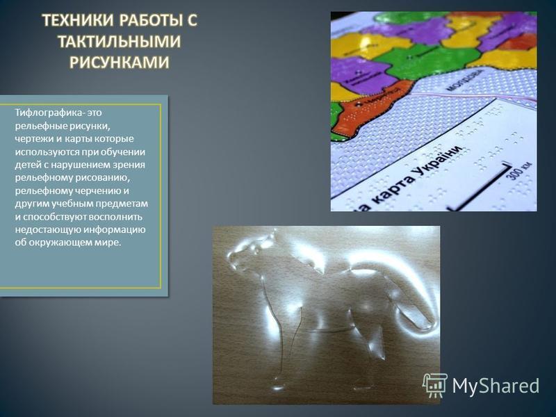 Тифлографика - это рельефные рисунки, чертежи и карты которые используются при обучении детей с нарушением зрения рельефному рисованию, рельефному черчению и другим учебным предметам и способствуют восполнить недостающую информацию об окружающем мире