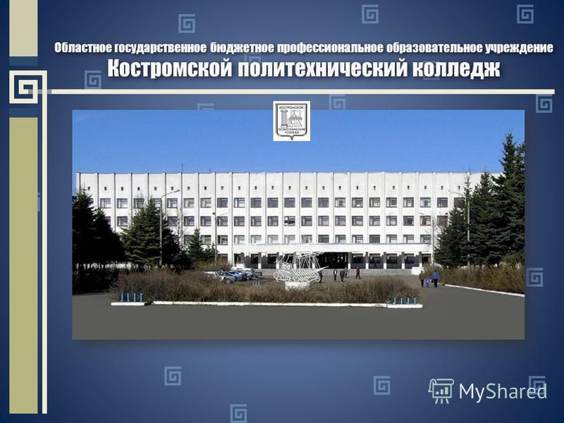 Областное государственное бюджетное профессиональное образовательное учреждение Костромской политехнический колледж