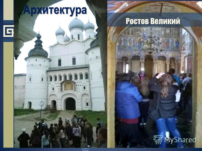Ростов Великий Архитектура