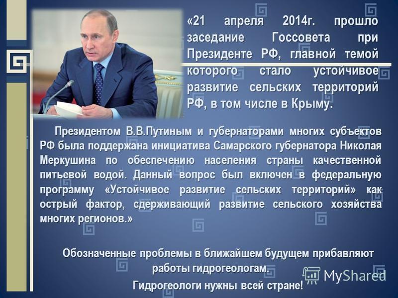 Президентом В.В.Путиным и губернаторами многих субъектов РФ была поддержана инициатива Самарского губернатора Николая Меркушина по обеспечению населения страны качественной питьевой водой. Данный вопрос был включен в федеральную программу «Устойчивое