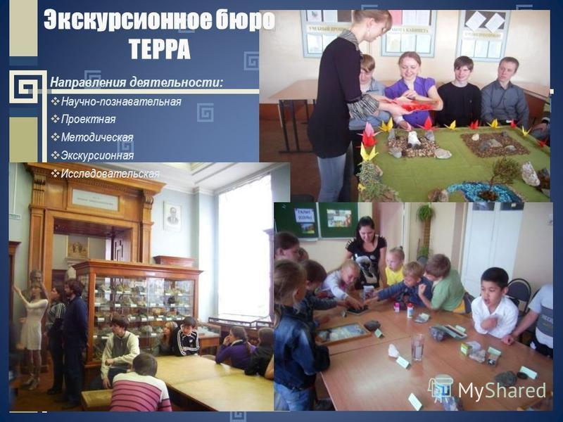 Экскурсионное бюро ТЕРРА Направления деятельности: Научно-познавательная Проектная Методическая Экскурсионная Исследовательская